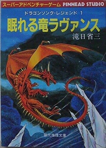 ドラゴンソング・レジェンド〈1〉眠れる竜ラヴァンス (創元推理文庫)の詳細を見る