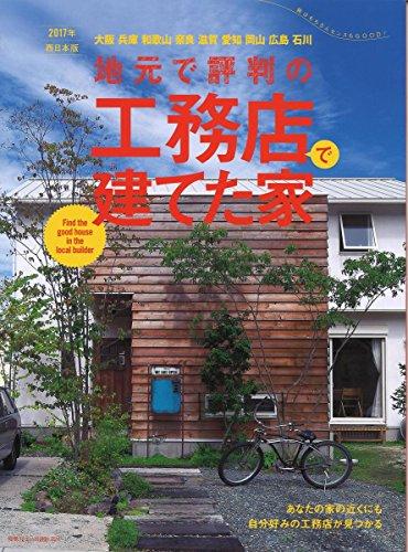 地元で評判の工務店で建てた家2017年西日本版 (別冊・住まいの設計)