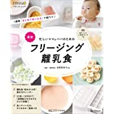忙しいママ&パパのためのフリージング離乳食 (ベネッセ・ムック たまひよブックス)
