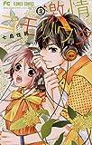 激情コモリウタ(2) (フラワーコミックス)