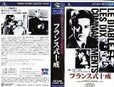 フランス式十戒【字幕版】 [VHS]