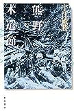 「熊野木遣節 (民俗伝奇小説集)」販売ページヘ