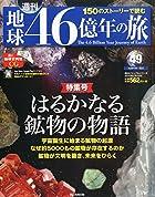 週刊 地球46億年の旅 2015年 2/1号 [分冊百科]