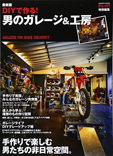 RoomClip商品情報 - ドゥーパ! 特別編集 最新版 DIYで作る!  男のガレージ&工房 (Gakken Mook)