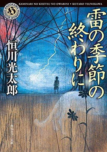 雷の季節の終わりに (角川ホラー文庫)の詳細を見る