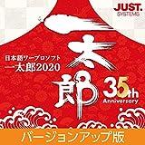 一太郎2020 バージョンアップ版 DL版|ダウンロード版