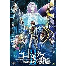 コードギアス 反逆のルルーシュII 叛道 [DVD]