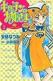 キッチンのお姫さま(3) (なかよしコミックス)