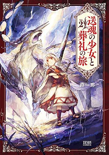送魂の少女と葬礼の旅 2 (ゼノンコミックス)