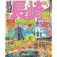 るるぶ長崎 ハウステンボス 佐世保 雲仙'16 (国内シリーズ)