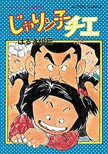 じゃりン子チエ【新訂版】 : 38 (アクションコミックス)
