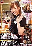 東海地方某県で見つけた天使すぎる居酒屋店員さんを1週間かけて口説き落としAVデビューさせちゃいました!  ナンパJAPAN EXPRESS Vol.32 ナンパJAPAN [DVD]
