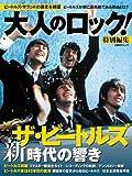 大人のロック! 特別編集 ザ・ビートルズ新時代の響き (日経BPムック)