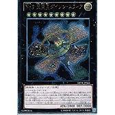 遊戯王 ABYR-JP044-UL 《No.9 天蓋星ダイソン・スフィア》 Ultimate
