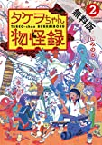 タケヲちゃん物怪録(2)【期間限定 無料お試し版】 (ゲッサン少年サンデーコミックス)