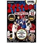 NHKテレビ エイエイGO! 2017年 12月号 [雑誌] (NHKテキスト)