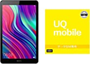 HUAWEI MediaPad M5 lite 8 タブレット 8.0インチ 64GB LTEモデル + BIGLOBE UQ mobile データ通信専用SIM セット