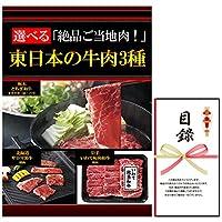 結婚式の二次会の景品にも! 選べる ご当地 肉! 東日本 の 牛肉 3種 お肉 景品パネル + 引換券入り目録