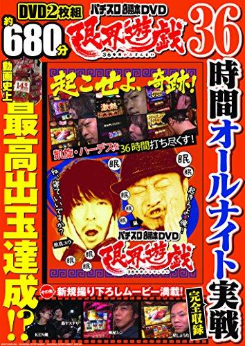パチスロ必勝本DVD 限界遊戯 (<DVD>)