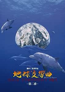 地球交響曲第二番 [DVD]