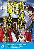 古代朝鮮を動かした英雄と女たち (青春文庫)