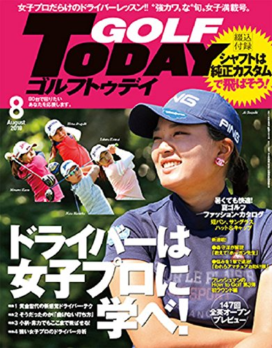 GOLF TODAY 2018年8月号 No.554