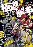 極道×騎手 (アクションコミックス)