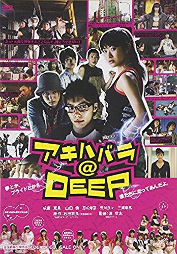 アキハバラ@DEEP [DVD]の詳細を見る