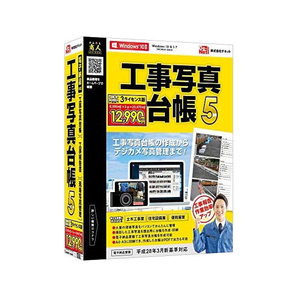 工事写真台帳5 3ライセンス版の商品画像