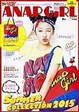 ANAP GiRL オフィシャルファッションBOOK GiRLステッカー (角川SSCムック) KADOKAWA/角川マガジンズ