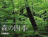 カレンダー2018 森の四季 Four Seasons in the Forests (ヤマケイカレンダー2018)