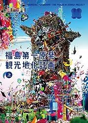 福島第一原発観光地化計画(思想地図β vol.4-2) 上