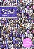乃木坂46 Girls WAVE!