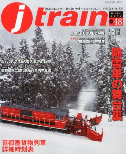 j train (ジェイ・トレイン) 2013年1月号