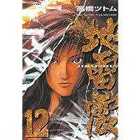 地雷震(12) (アフタヌーンコミックス)