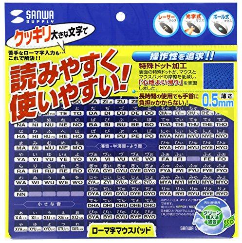 サンワサプライ マウスパッド ローマ字、大 MPD-OP17...