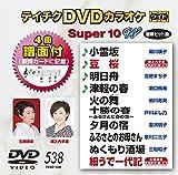 テイチクDVDカラオケ スーパー10W(538)