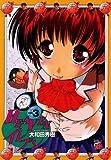 HEAVENイレブン vol.3 (チャンピオンREDコミックス)