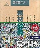 素材辞典 Vol.44 環境問題編