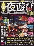 東京夜遊びスーパーカタログ 2009 (ぴあMOOK)