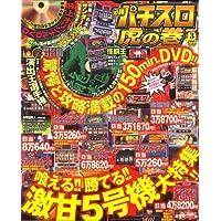 必勝パチスロ虎の巻 2007年 03月号 [雑誌]