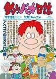 釣りバカ日誌(88) (ビッグコミックス)