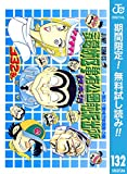 こちら葛飾区亀有公園前派出所【期間限定無料】 132 (ジャンプコミックスDIGITAL)