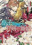 皇子と刀剣の舞姫 (B-PRINCE文庫)