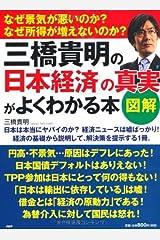 [図解]三橋貴明の「日本経済」の真実がよくわかる本 Kindle版