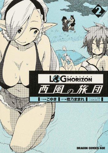 ログ・ホライズン 西風の旅団 2 (ドラゴンコミックスエイジ こ 3-1-2)