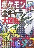 ポケモン ダイヤモンド・パールぜんこく全キャラ大図鑑〈上〉 (コロタン文庫)