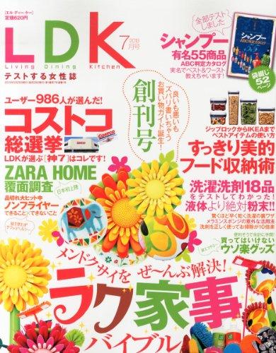 LDK(エル・ディー・ケー) 2013年 07月号 [雑誌]の詳細を見る