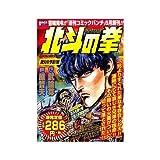 北斗の拳 5(師父の予言!編) (Bunch world)