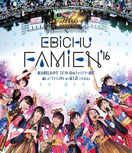 エビ中 夏のファミリー遠足 略してファミえん in 富士急2016 [Blu-ray]の詳細を見る